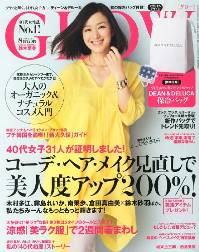 GLOW (グロウ) 2012年 08月号 [雑誌]