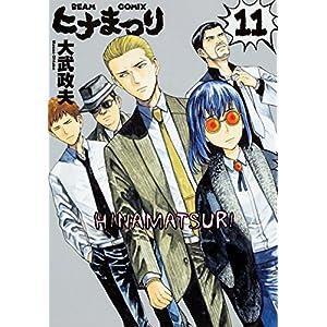 ヒナまつり 11 (ビームコミックス)