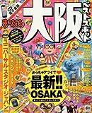 まっぷる 大阪 ベストスポット ガイドブック (マップルマガジン)