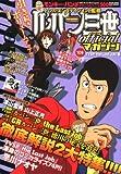 ルパン三世officialマガジン TV SP「the La (アクションコミックス COINSアクションオリジナル)