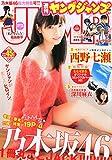ヤングジャンプ 2014年 10/23号 [雑誌]