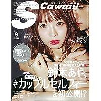 S Cawaii! 表紙画像