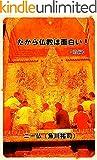 だから仏教は面白い!前編 ランキングお取り寄せ
