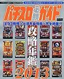 パチスロ必勝ガイド 攻略年鑑2013 2013年 02月号 [雑誌]