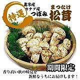 【秋の味覚の王様】北米カナダ産 松茸 つぼみ すだち付き 150gカゴ盛り