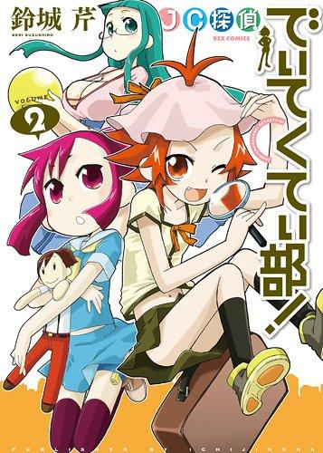 JC探偵でぃてくてぃ部! (2) (REXコミックス)