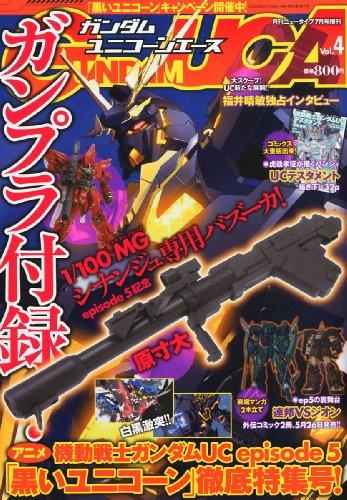 ガンダムUC (ユニコーン) A vol.4 2012年 07月号 [雑誌]