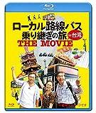 ローカル路線バス乗り継ぎの旅 THE MOVIE [Blu-ray] ランキングお取り寄せ