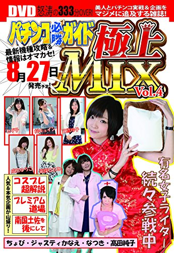 パチンコ必勝ガイド 極上MIX vol.4 (GW MOOK 217)