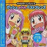 金色のガッシュベル !! キャラクターソングシリーズ ガッシュ with ベストフレンズ
