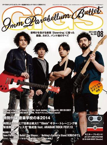 GiGS (ギグス) 2013年 08月号 [雑誌]