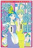 冷蔵庫探偵 3 (ゼノンコミックス)