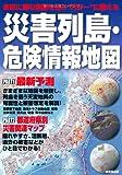 災害列島・危険情報地図 (SEIBIDO MOOK)