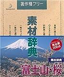 素材辞典 Vol.37 富士山・桜編
