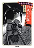 日本幻想文学大全 I 幻妖の水脈 (ちくま文庫)