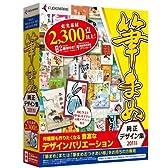 筆まめ純正デザイン集 2011年版