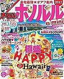 まっぷる ホノルル mini '17 (まっぷるマガジン)