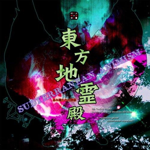 [同人PCソフト]東方地霊殿 ~ Subterranean Animism.