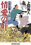 情愛の奸: 御広敷用人 大奥記録(十) (光文社時代小説文庫)