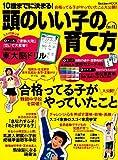 10歳までに決まる!頭のいい子の育て方 Vol.11 (Gakken Mook)