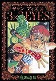 3×3EYES(36): 36 (ヤンマガKCスペシャル (947))