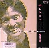 """愛しき日々  [7"""" Analog EP Record]"""