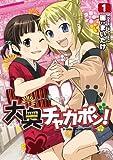 大奥チャカポン!(1) (電撃コミックス)