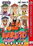 NARUTO―ナルト― カラー版 49 (ジャンプコミックスDIGITAL)