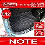 YMT E12系ノート ラバー製トランクマット(ラゲッジマット)