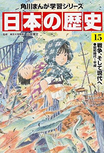 角川まんが学習シリーズ 日本の歴史 (15) 戦争、そして現代へ 昭和時代~平成
