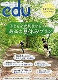 edu (エデュー) 2013年 09月号 [雑誌]