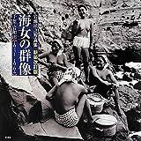 海女の群像―千葉・岩和田1931‐1964 岩瀬禎之写真集
