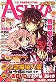 Asuka (アスカ) 2011年 01月号 [雑誌]