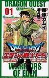 ドラゴンクエストエデンの戦士たち 1 (ガンガンコミックス)
