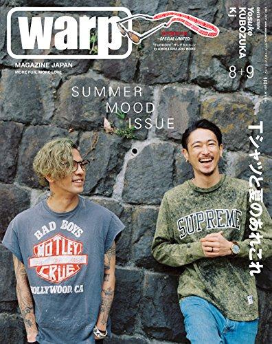 warp MAGAZINE 2017年8・9月号 大きい表紙画像