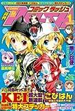 月刊 COMIC RUSH (コミック ラッシュ) 2011年 01月号 [雑誌]