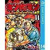 キン肉マンII世 究極の超人タッグ編 14 (ジャンプコミックスDIGITAL)