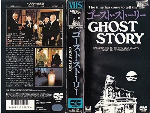 ゴースト・ストーリー [VHS]