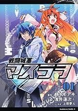 戦闘城塞マスラヲ (1) (角川コミックス・エース 263-1)