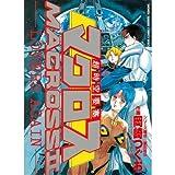 超時空要塞マクロスII -LOVERS AGAIN- / 富田 祐弘 のシリーズ情報を見る