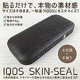 IQOS アイコス 用 スキンシール カバー ケース 側面対応 保護 木目調 ダークウッド 高級感のある手触り