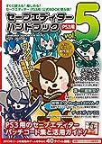 セーブエディターハンドブック Vol.5 ( PS3 用)