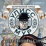 The Hidden City [Russian Edition] | Ulysses Moore