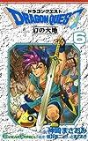ドラゴンクエスト 幻の大地6巻 (デジタル版ガンガンコミックス)