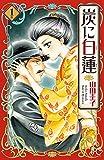 炭に白蓮 1 (プリンセス・コミックス)