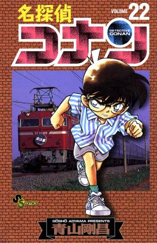 名探偵コナン(22) (少年サンデーコミックス)