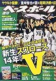 週刊ベースボール 2015年 10/19 号 [雑誌]