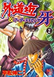 外道坊&マーダーライセンス牙 2巻 (ニチブンコミックス)