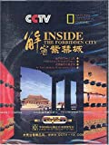 Inside the Forbidden City (English with Chinese and English subtitles)