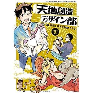 天地創造デザイン部(1) (モーニングコミックス) [Kindle版]